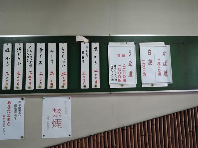 うなぎ 4_R.JPG