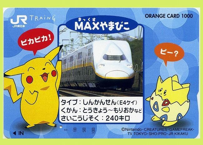 やまびこカード.jpg