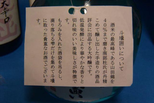 五十嵐酒造 9.JPG