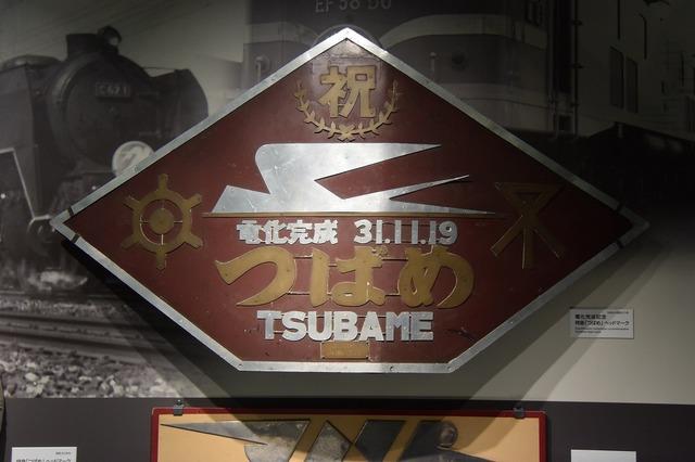 京都鉄道博物館 3.jpg