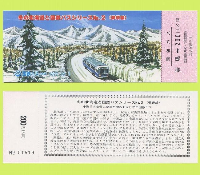 冬北海道バス2.jpg