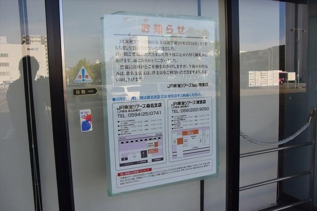 四日市4.JPG