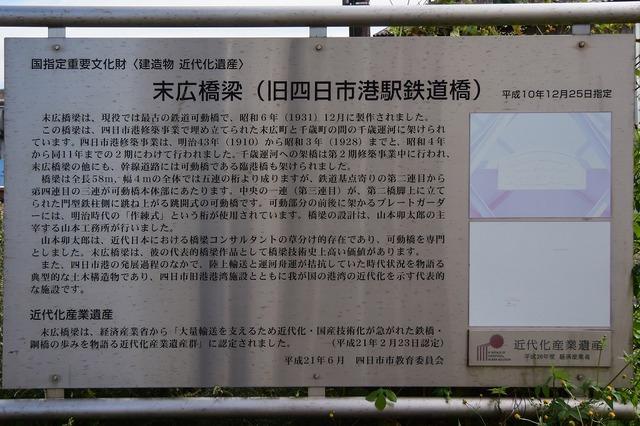 末広橋梁 銘板.jpg