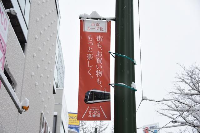 札幌市電20_R.jpg