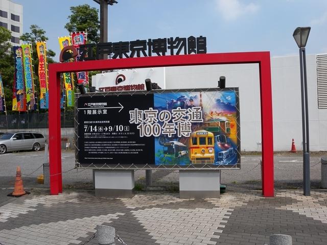 江戸東京博物館 1_R.JPG