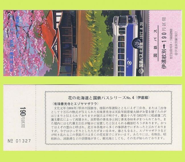 花北海道バス4.jpg