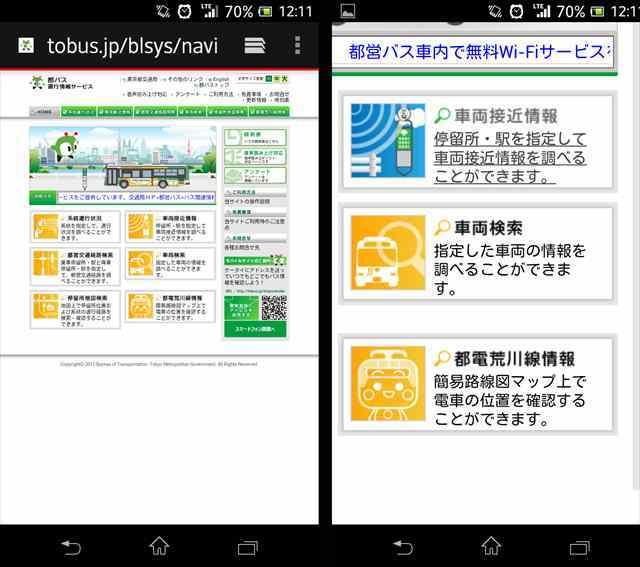 都バス運行情報サービス1_R.jpg