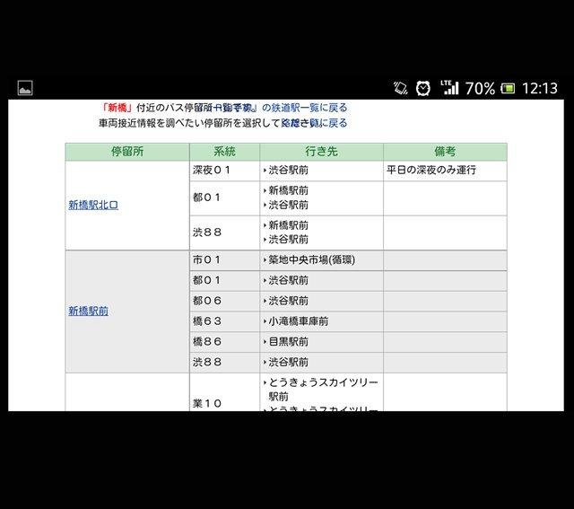 都バス運行情報サービス3_R.jpg