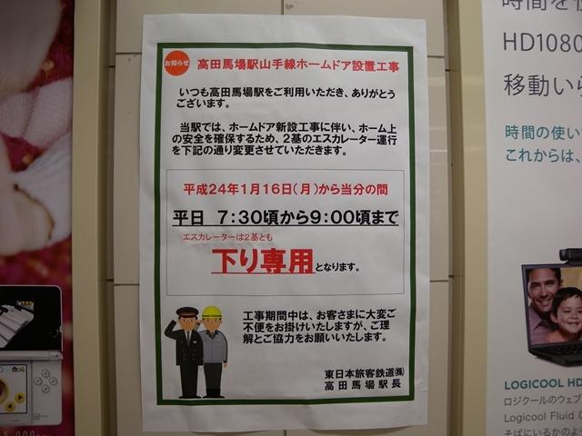 高田馬場.JPG