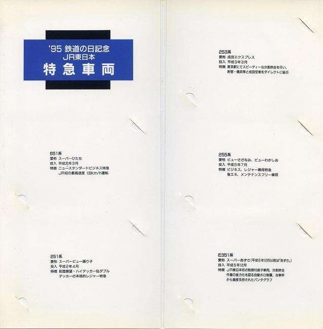 OC '95 特急車両 カラ.jpg