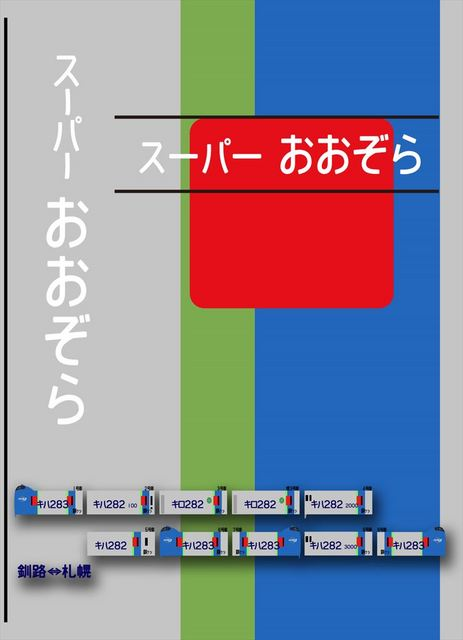 インデックススーパーおおぞら_R.jpg