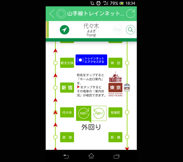 JR東日本アプリ3.jpg