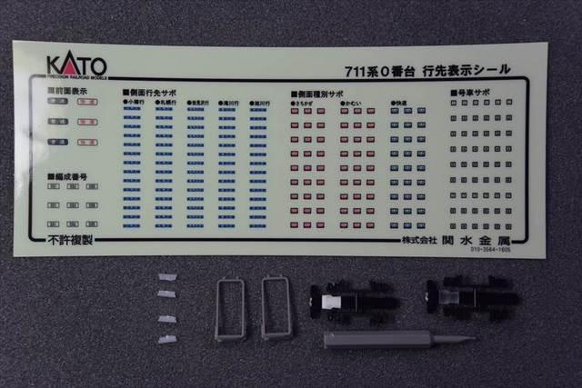 KATO 711 17_R.JPG