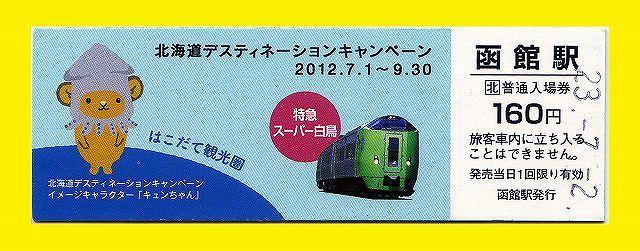 s-函館.jpg