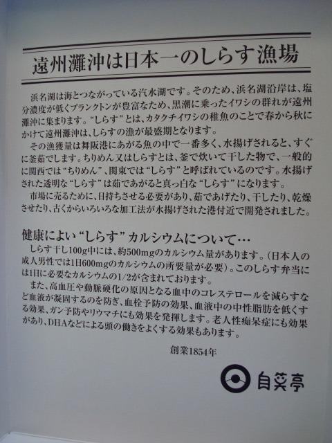 s-しらす弁当 3.jpg